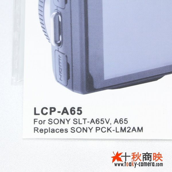 画像2: JJC製 SONY α57 α65 専用 液晶保護セミハードシート PCK-LM2AM 互換品 LCP-A65