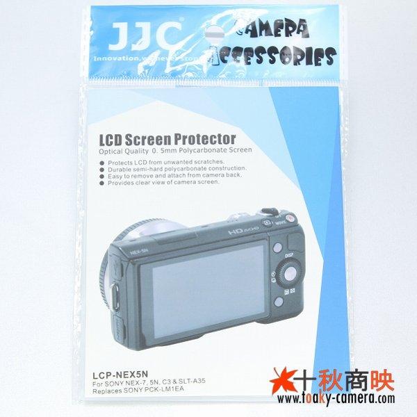 画像3: JJC製 SONY NEX-7 NEX-6 NEX-5N NEX-C3 専用 液晶保護セミハードシート PCK-LM1EA 互換品 LCP-NEX5N