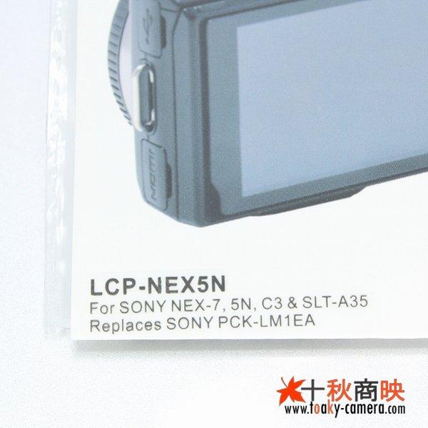 画像4: JJC製 SONY NEX-7 NEX-6 NEX-5N NEX-C3 専用 液晶保護セミハードシート PCK-LM1EA 互換品 LCP-NEX5N