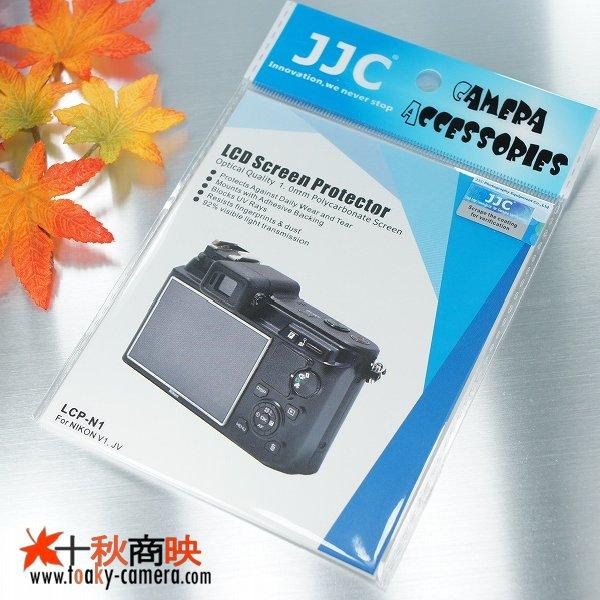 画像4: JJC製 ニコン 1 Nikon V1 J1 専用 液晶保護セミハードシート LCP-N1