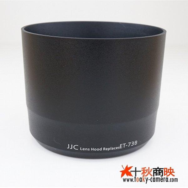 画像1: JJC製 キャノン レンズフード ET-73B 互換品 EF70-300mm F4-5.6L IS USM 対応 LH-T73B 黒